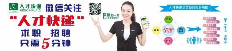来自韩径舟发布的供应信息:人才快递,一平台多服务。... - 安徽立派人才信息服务有限公司