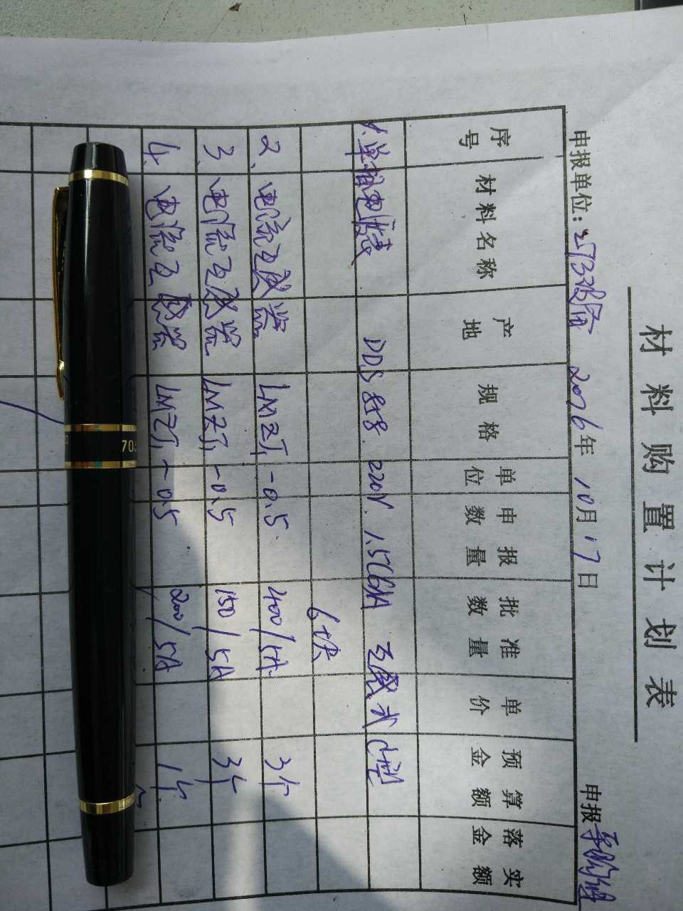 来自李**发布的采购信息:... - 林州凤宝管业有限公司