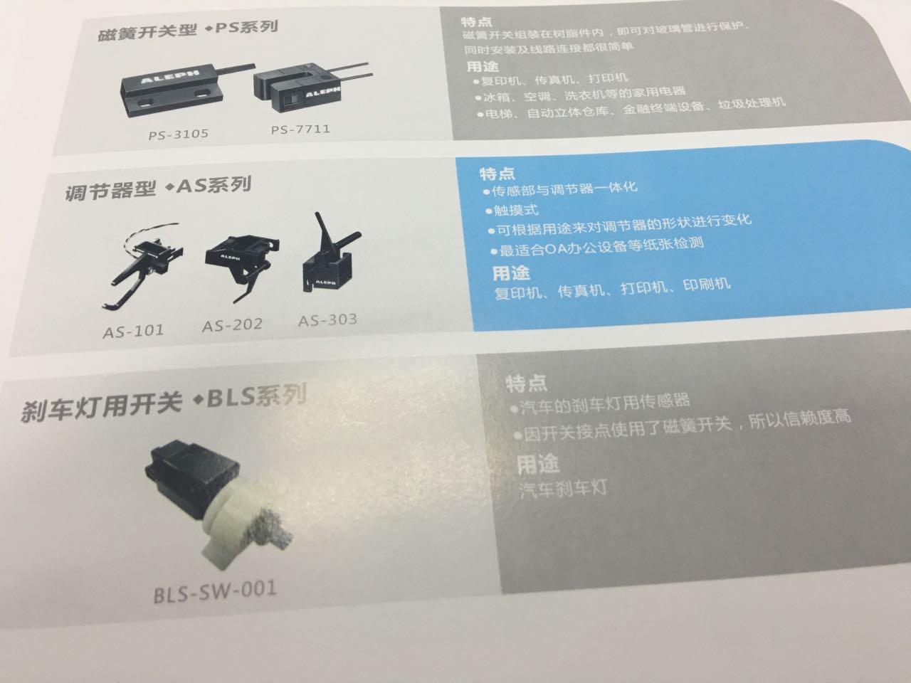 来自刘秀丽发布的供应信息:我司主要生产磁控传感器,磁簧开关,接近开... - 光隆音响(深圳)有限公司
