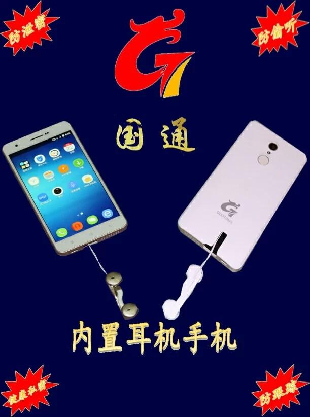 来自蔡**发布的供应信息:第三代手机... - 国通电子股份有限公司