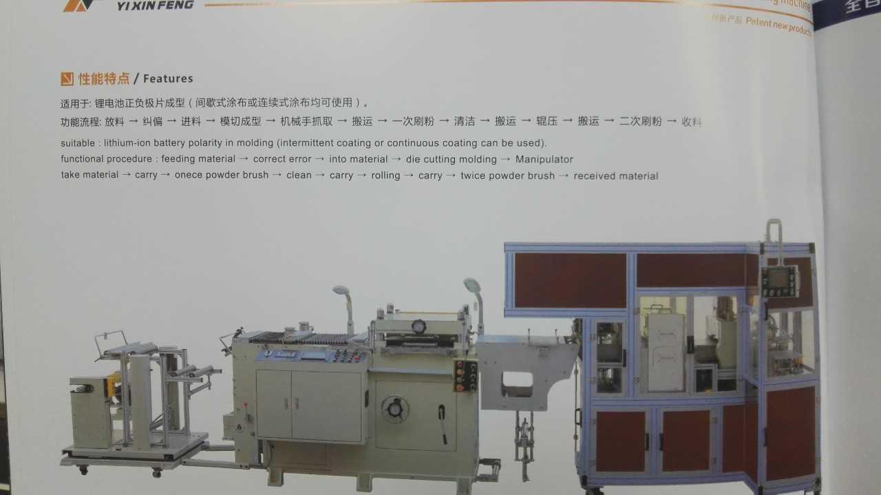 来自郭威发布的供应信息:新能源动力电池设备... - 广东亿鑫丰智能装备股份有限公司