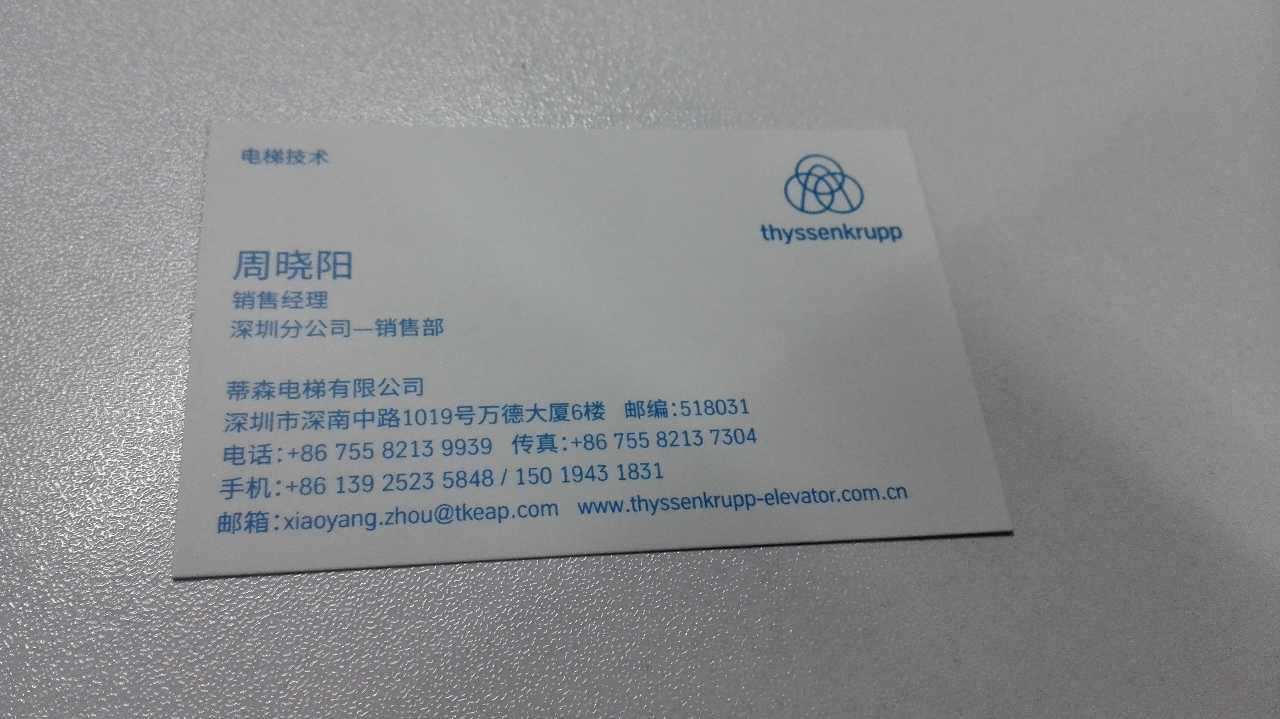 来自周**发布的供应信息:... - 蒂森电梯深圳分公司
