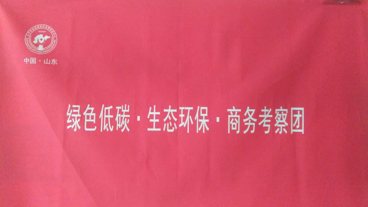 来自刘景春发布的公司动态信息:... - 山东绿色低碳经济发展促进中心