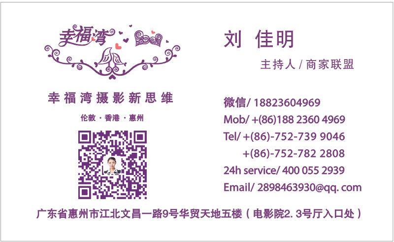 来自刘燕、叫佳明在华贸发布的公司动态信息:... - 惠州市幸福湾文化传播有限公司