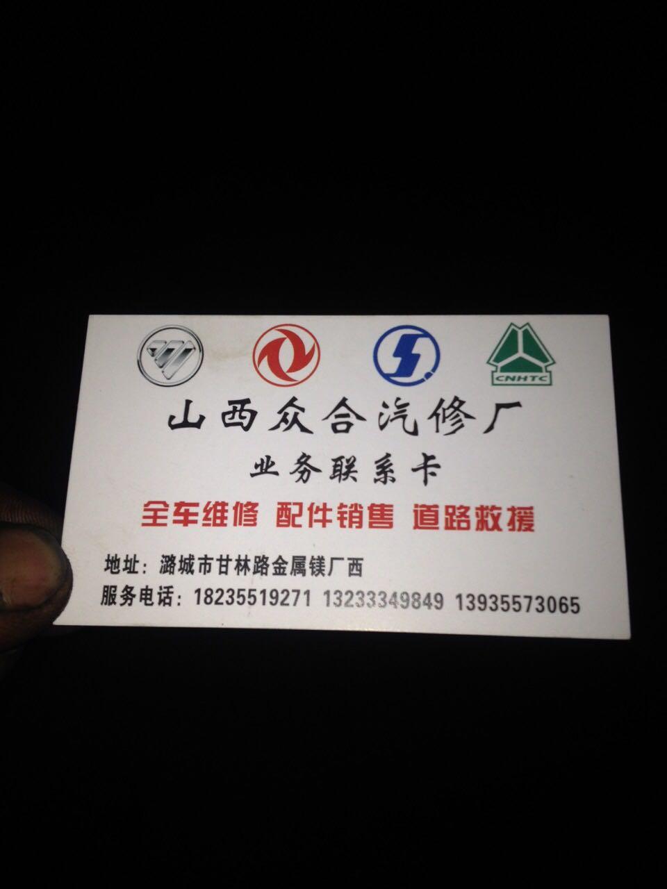 来自魏飞龙发布的招聘信息:本店因业务发展和扩大,现急聘学徒工2名机... - 潞城市众合汽车维修服务有限公司