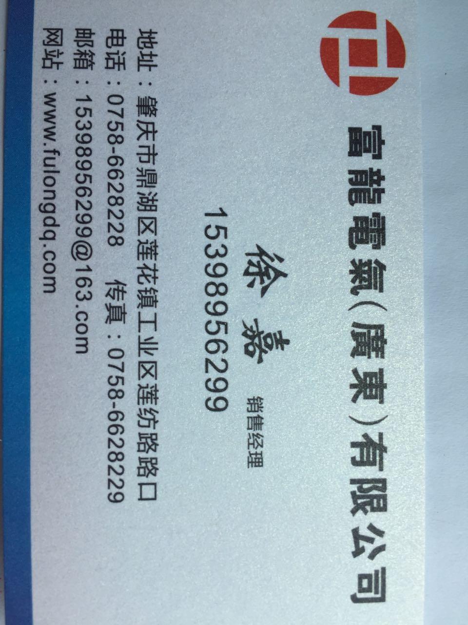来自徐嘉发布的供应信息:密集型母线槽,空气型母线槽,照明母线槽,... - 广东宏际线管实业有限公司