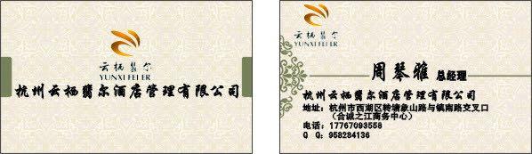 来自周琴雅发布的招聘信息:客房服务员若干名、前台服务员3名... - 杭州云栖翡尔酒店管理有限公司