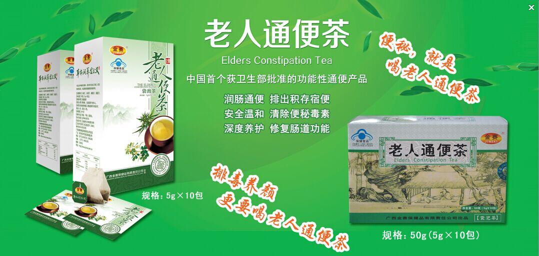 来自李**发布的供应信息:老人通便茶 一切为老人健康! ... - 广西金赛保健品有限责任公司
