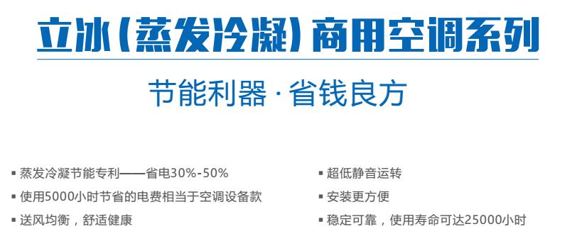来自黄蒋林发布的供应信息:立冰智慧节能空调,是新推向市场的智能节能... - 深圳市立冰节能科技有限公司