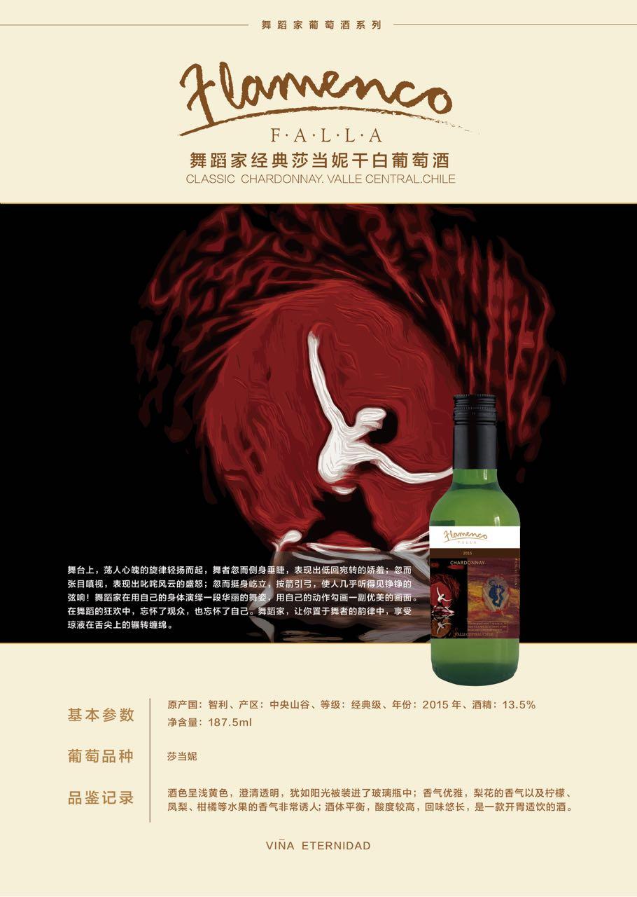 来自陈锦亮发布的供应信息:智利葡萄酒专家。原瓶进口智利红酒。舞蹈家... - 广州上善融生酒业有限公司