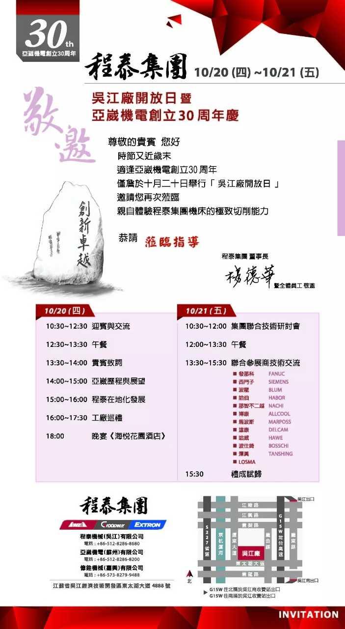 来自刘溢发布的公司动态信息:10-20/21日,苏州工厂开放日!... - 亚崴机电(苏州)有限公司
