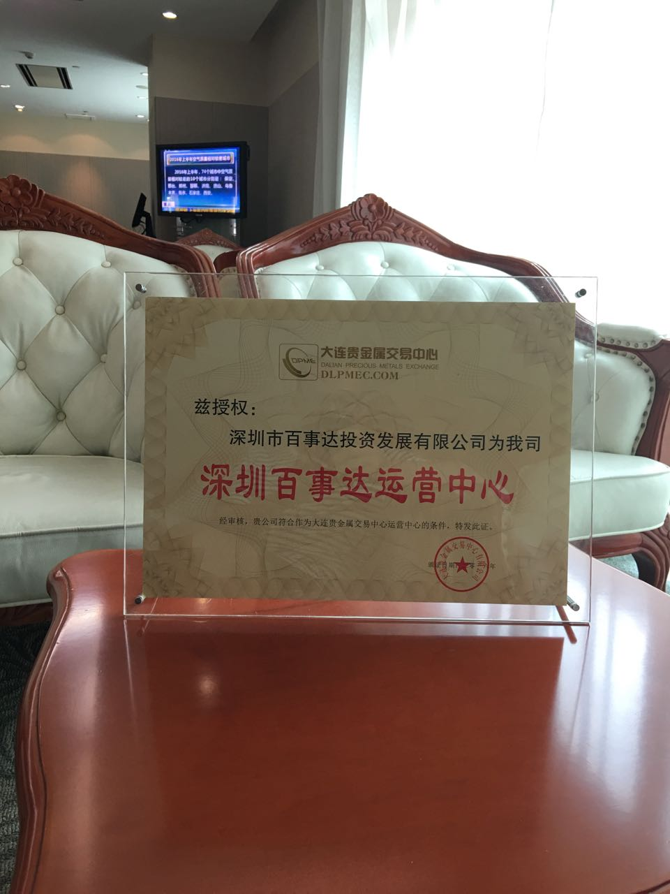 来自牛传龙发布的商务合作信息:... - 深圳市百事达投资发展有限公司