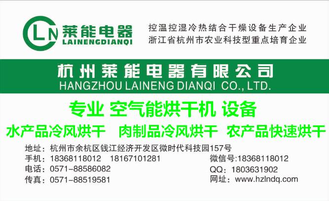 来自贺刚军发布的招商投资信息:空气能~三效热泵烘干机... - 杭州莱能电器有限公司
