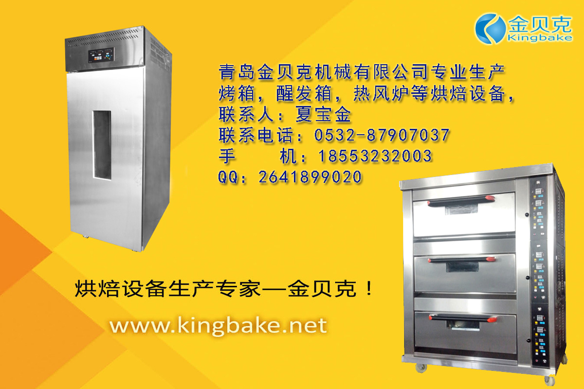 来自夏宝金发布的商务合作信息:寻求烘焙设备合作... - 青岛金贝克机械有限公司