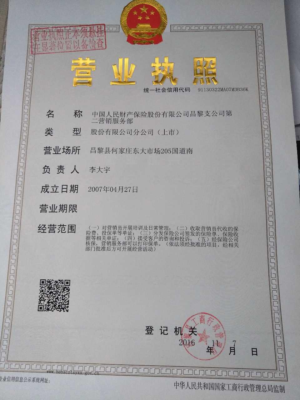来自李**发布的供应信息:中国人民保险公司第二营销部坐落于东外环南... - 中国人民财产保险股份有限公司昌黎支公司第二营销服务部