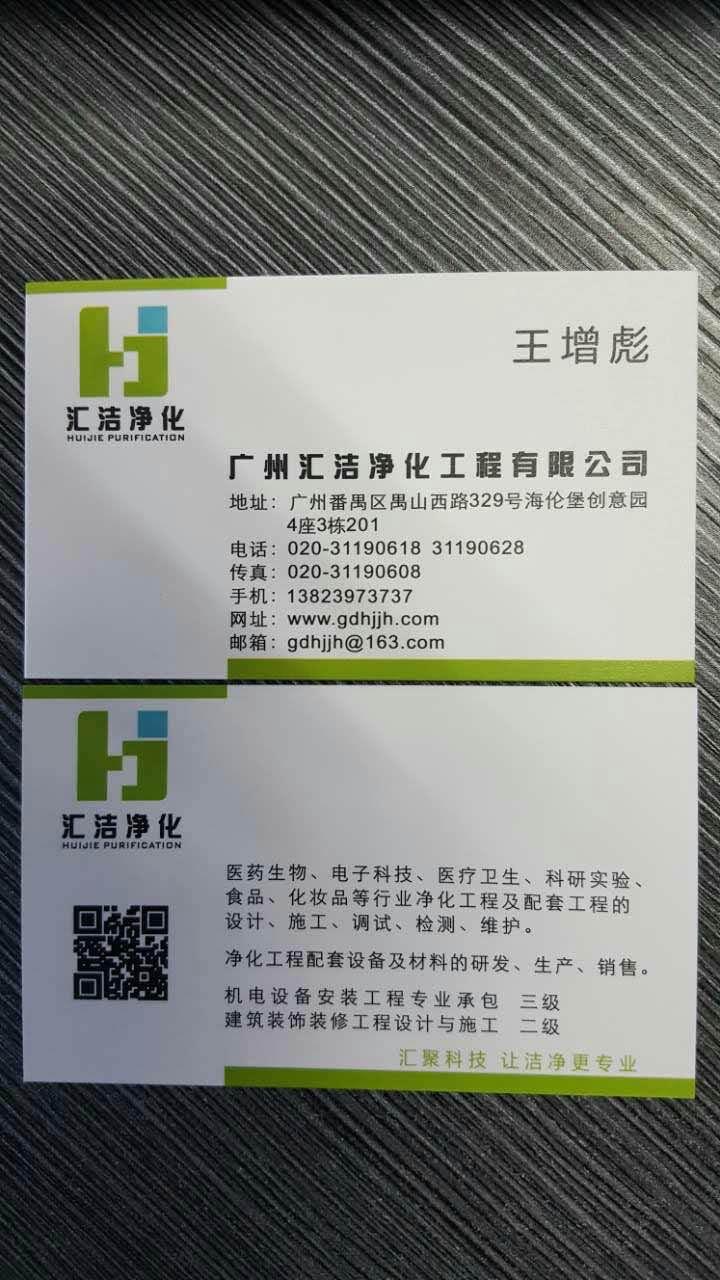 来自王增彪发布的公司动态信息:... - 广州汇洁净化工程有限公司