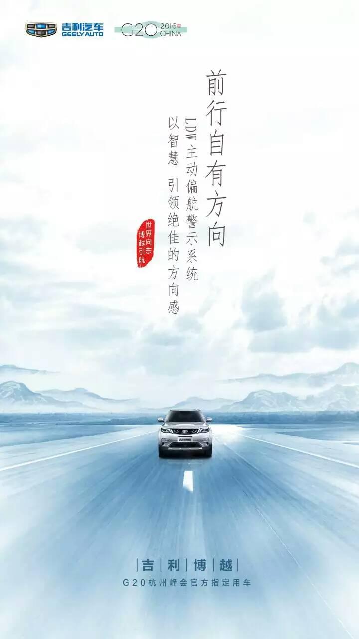 来自谷*发布的公司动态信息:前行自有方向 世界向东 博越引航 吉利... - 贵州智合汽车销售有限公司兴仁分公司