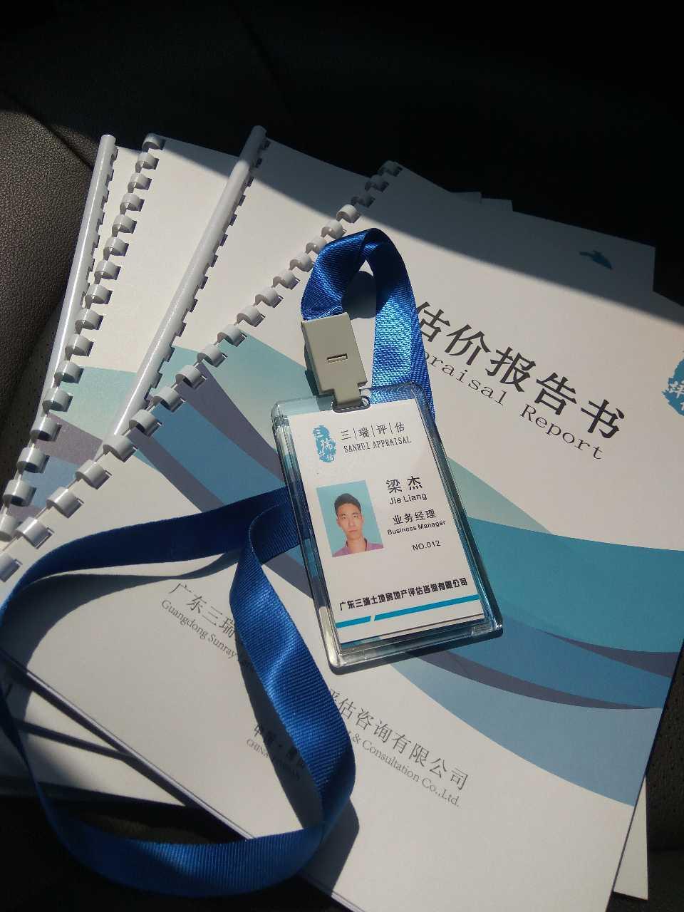 来自梁杰发布的公司动态信息:... - 广东三瑞土地房地产评估咨询有限公司