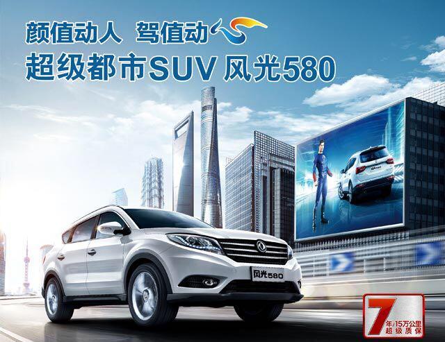 来自唐时期发布的供应信息:东风风光580... - 重庆小康实业有限公司