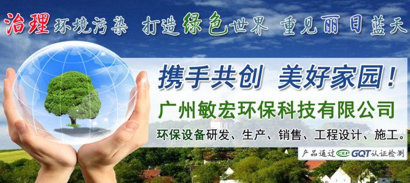 来自张敬发布的供应信息:净化器简介:    敏宏D... - 广州敏宏环保科技有限公司