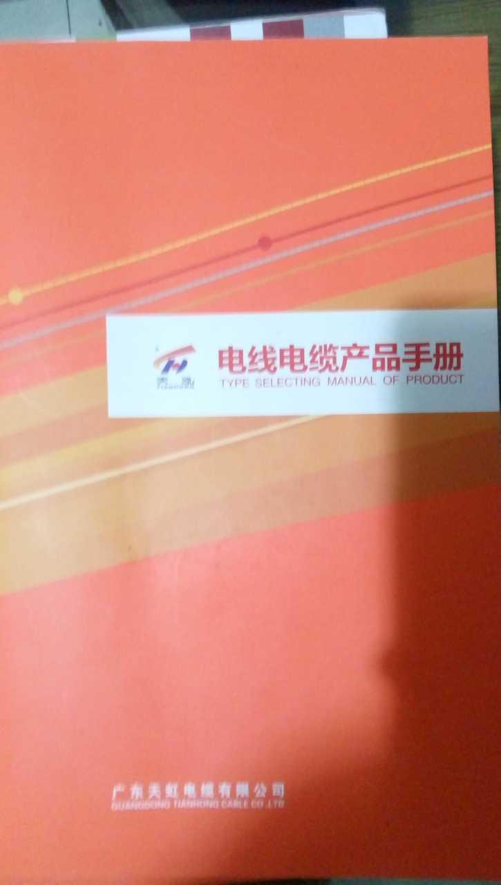来自罗谋佳发布的供应信息:电缆电线电梯... - 广西万力机电设备有限公司