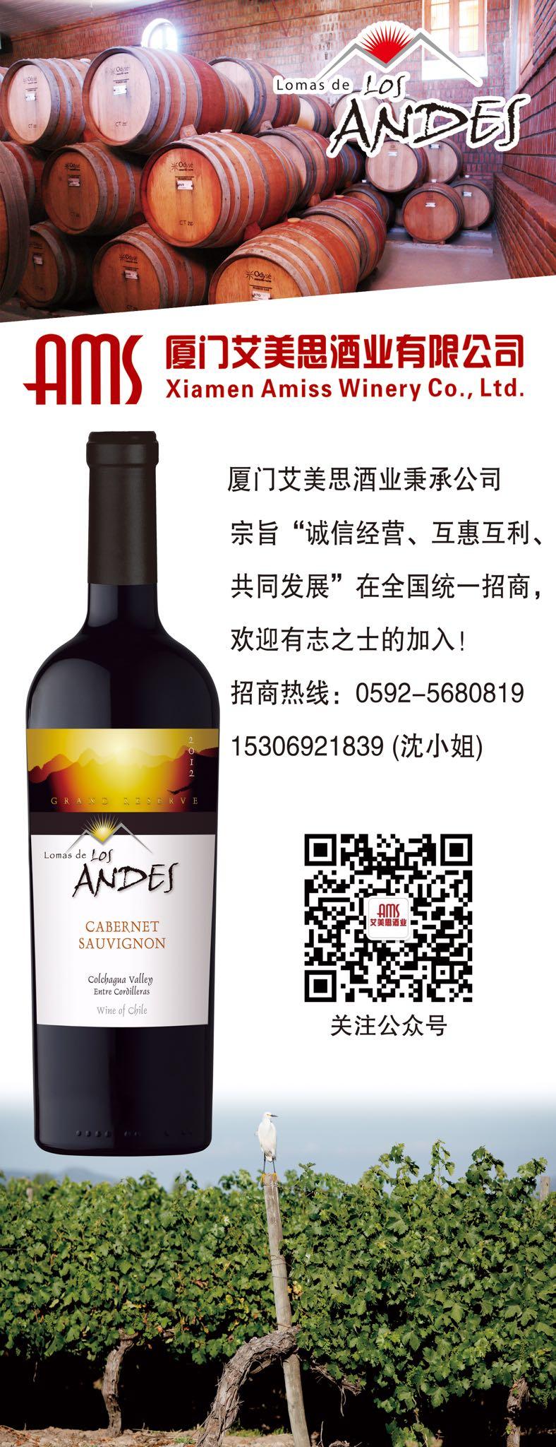 来自沈娟发布的招商投资信息:... - 厦门艾美思酒业有限公司
