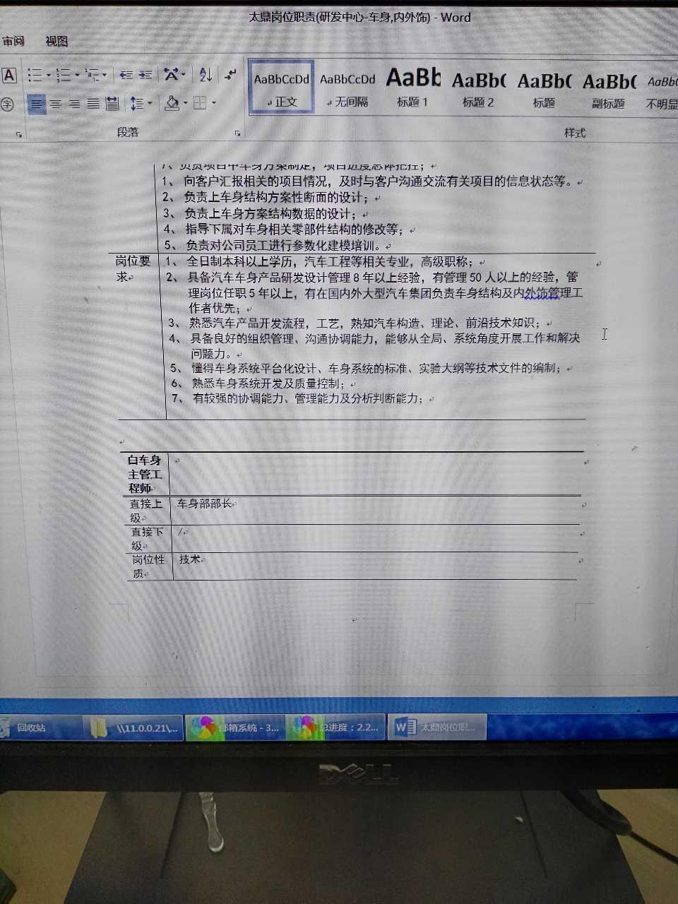 来自张**发布的招聘信息:... - 上海太鼎汽车工程技术有限公司