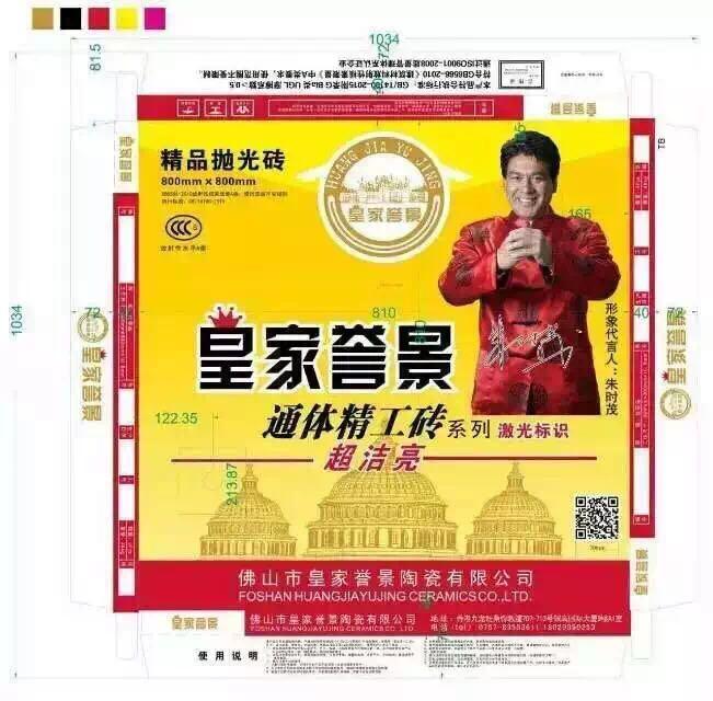 来自姚芳发布的商务合作信息:南阳亿瑞陶瓷有限公司,是一家专业生产抛光... - 南阳亿瑞陶瓷有限公司