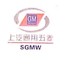 [工商信息]泗阳五菱汽车销售服务有限公司的企业信用信息变更如下