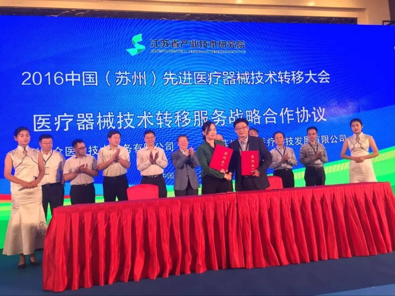 [需求]致众参加2016中国先进医疗器械技术转移大会并签署战略合作协议-行业动态即时报