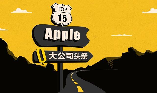 [需求]大公司头条:苹果汽车项目人员缩减,万达挖到迪士尼高管。查看更多详情请戳这里......-大公司头条