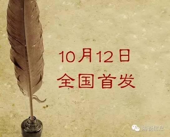 [需求]首部《中国建筑卫生陶瓷史》10月12日全国首发-行业动态即时报