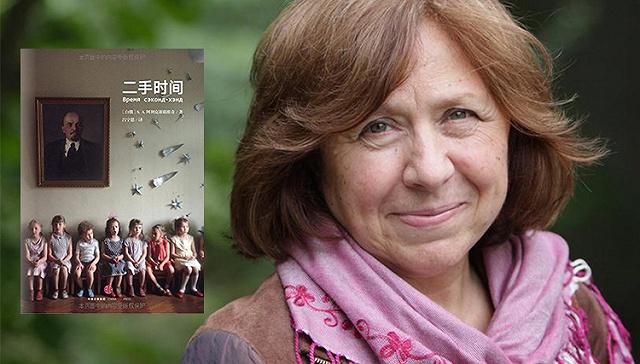 [界面新闻]诺奖得主阿列克谢耶维奇《二手时间》入围英国非虚构写作大奖