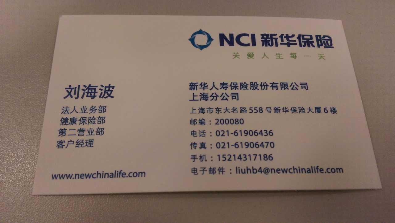 来自刘**发布的供应信息:1.1团体意外伤害保险:为企业客户员工提... - 新华人寿保险股份有限公司上海分公司