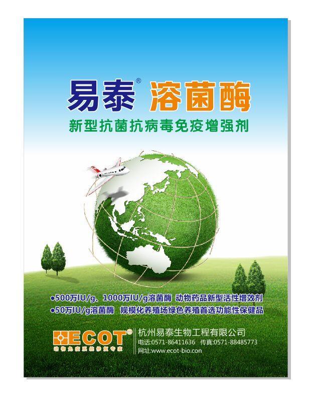 来自王宝海发布的供应信息:抗菌、抗病毒免疫增强剂... - 杭州易泰生物工程有限公司