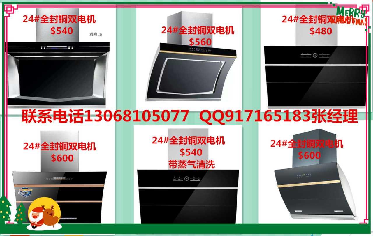 来自张*发布的供应信息:金九银十的黄金旺季,公司在次优惠各地新老... - 厨卫电器有限公司