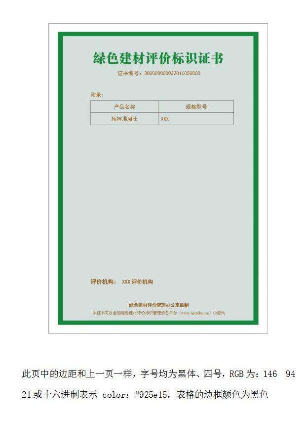 来自刘*发布的供应信息:受理住建部、工信部绿色建材评价标识申请。... - 中国建材检验认证集团股份有限公司