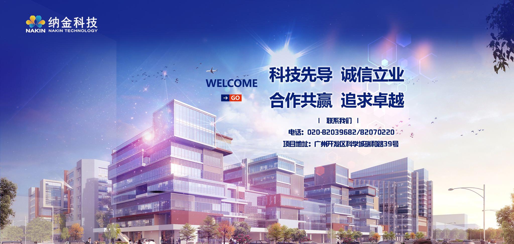 来自黄锐发布的商务合作信息:纳金科技产业园,广州开发区18万平方米科... - 广州纳金科技有限公司