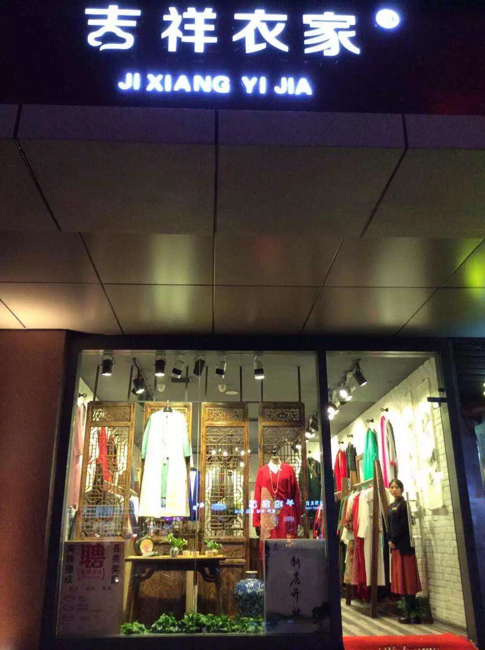 来自李楠发布的招商投资信息:中式改良女装... - 上海别出心裁服饰有限公司