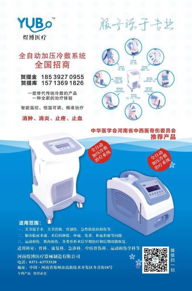 来自贺提金发布的供应信息:产品介绍: HW-2600 加压冷敷循... - 河南煜博医疗器械制造有限公司
