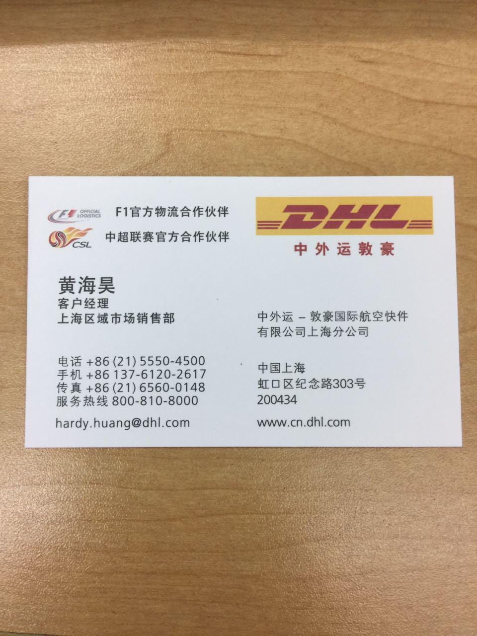 来自黄海昊发布的商务合作信息:DHL国际快递月结账号开设,给您更低折扣... - 中外运-敦豪国际航空快件有限公司上海分公司