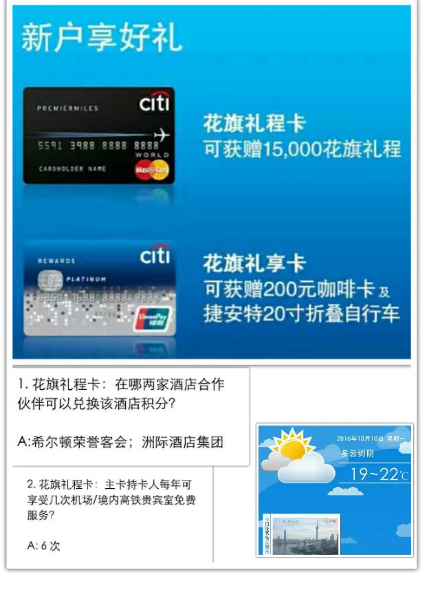 来自李琪发布的供应信息:信用卡办理与银行业务咨询等 非诚勿扰,谢... - CITI