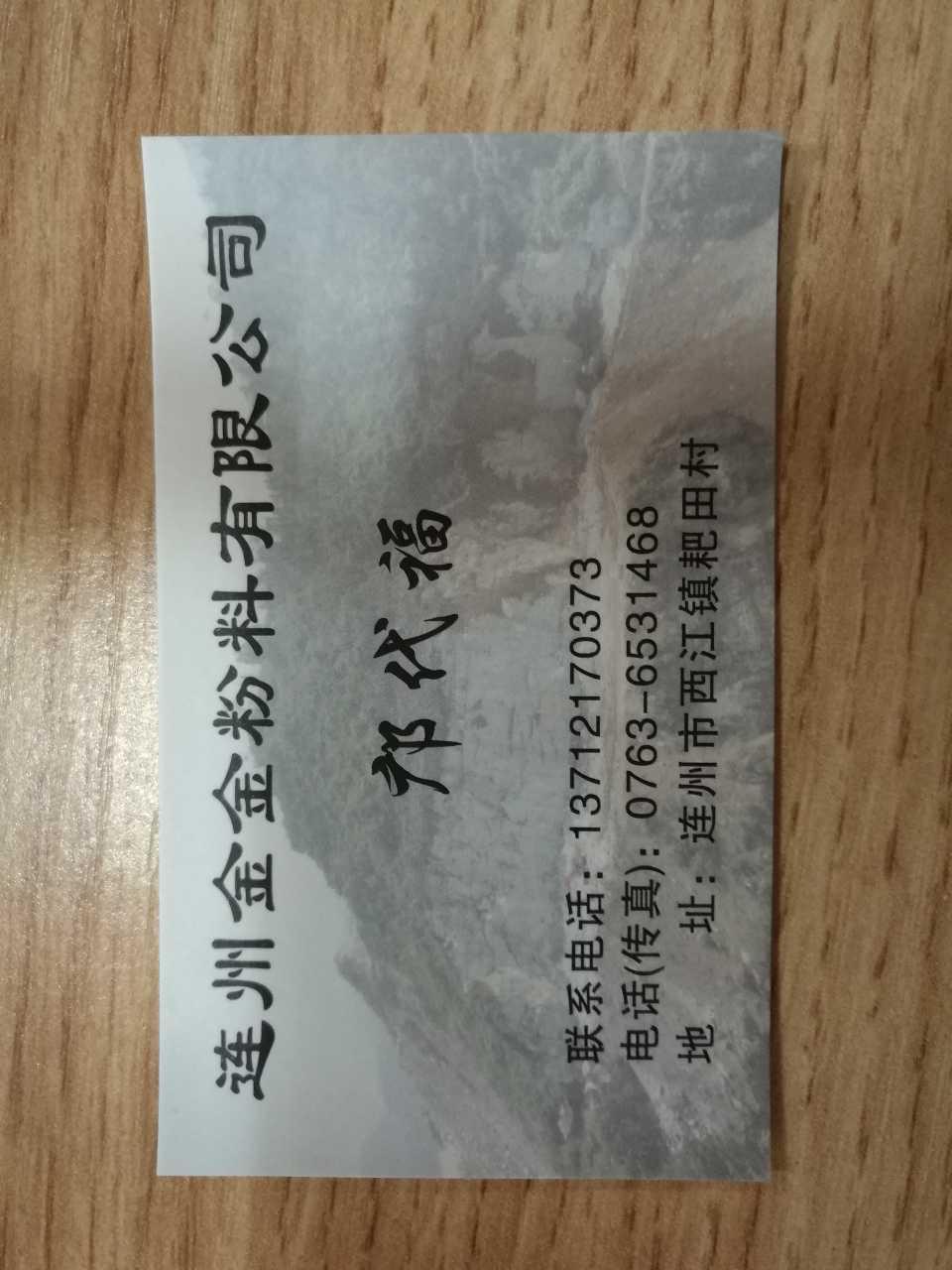 来自邝代福发布的供应信息:碳酸钙重钙连州金金粉料... - 连州金金粉料有限公司