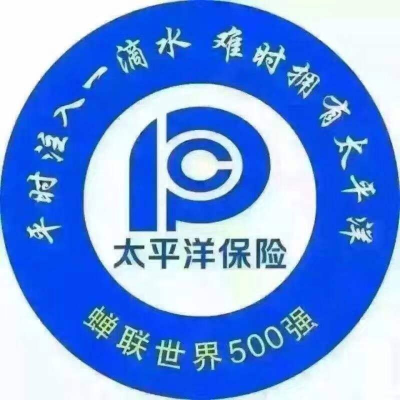 来自张俊发布的招聘信息:太平洋保险公司现在急招聘储备干部和区拓主... - 中国太平洋财产保险股份有限公司