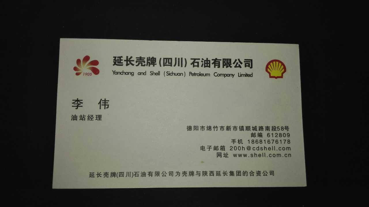 来自李伟发布的供应信息:柴油销售,质量保证,价格优惠!... - 延长壳牌(四川)石油有限公司