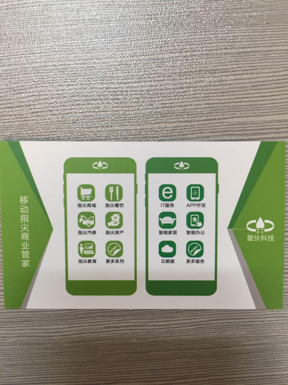 来自吴永红发布的商务合作信息:... - 广州爱伙信息科技有限公司