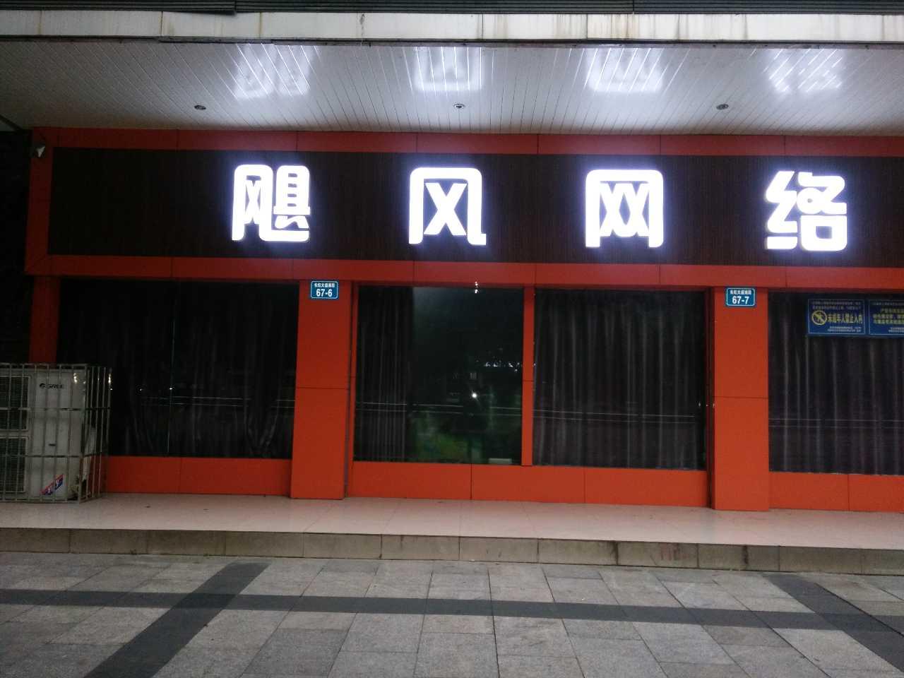 来自杨*发布的供应信息:广告,装修... - 绵阳艺鸿文化科技有限公司