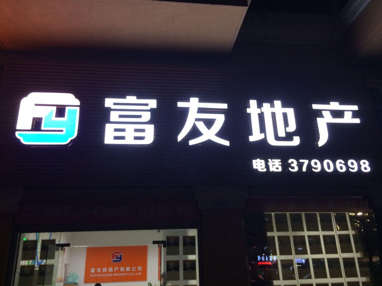 来自曾**发布的招商投资信息:广招投资炒楼盘客户!... - 惠州市富友房地产经纪有限公司