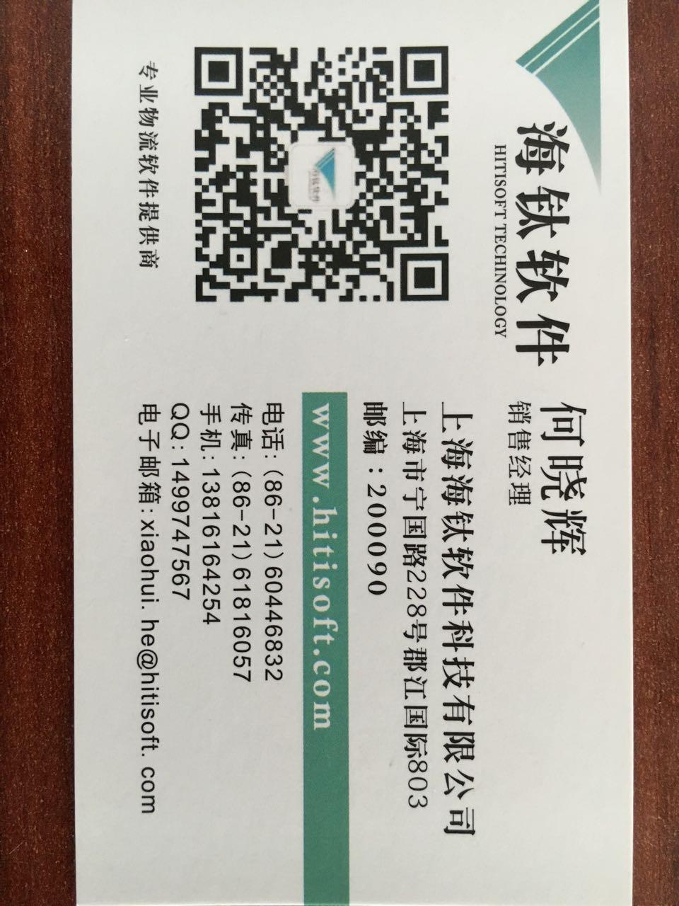来自何晓辉发布的供应信息:上海海钛软件科技有限公司 --FOS国际... - 上海海钛软件科技有限公司