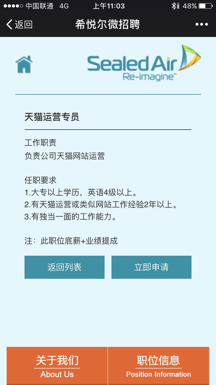 来自王燕发布的招聘信息:急召电商运营,有天猫或京东运营经验者,英... - 希悦尔(中国)有限公司